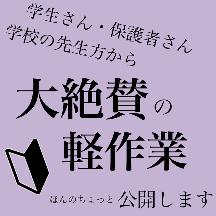 大絶賛の軽作業☆