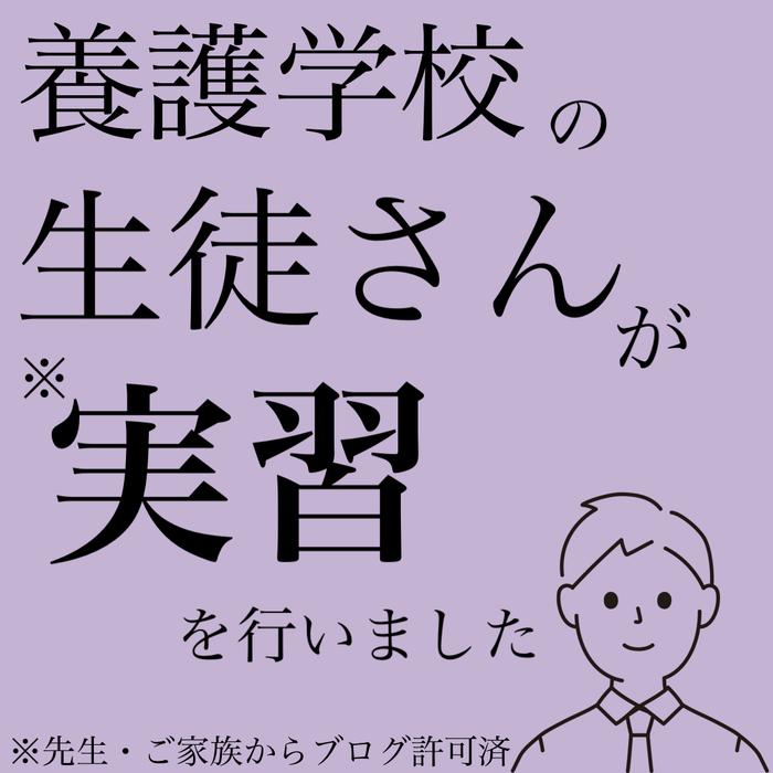 実習生〜Part4〜
