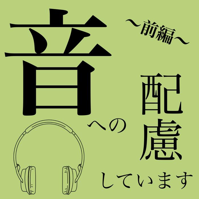 音への配慮〜前編〜☆