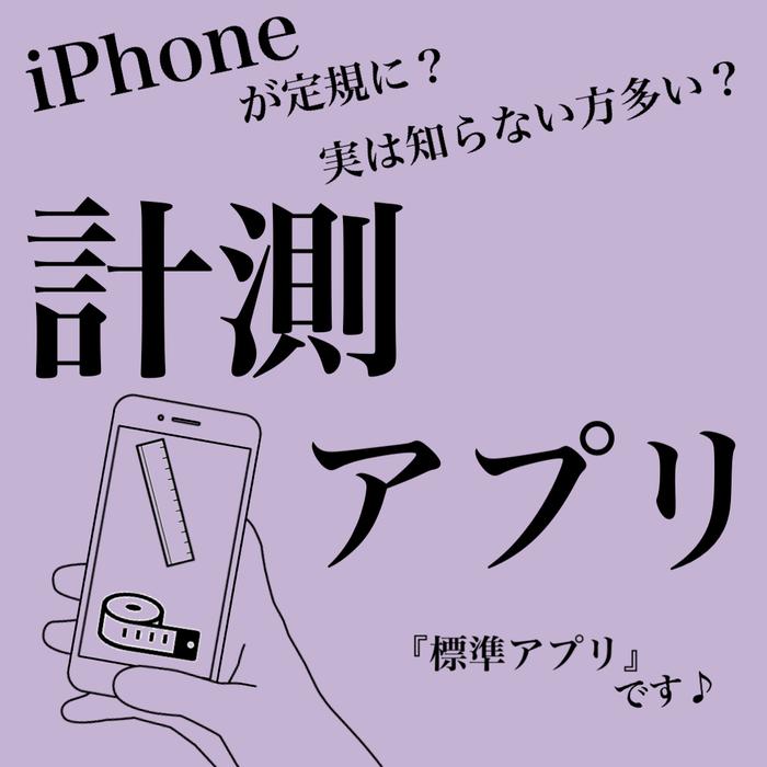 便利なアプリ☆
