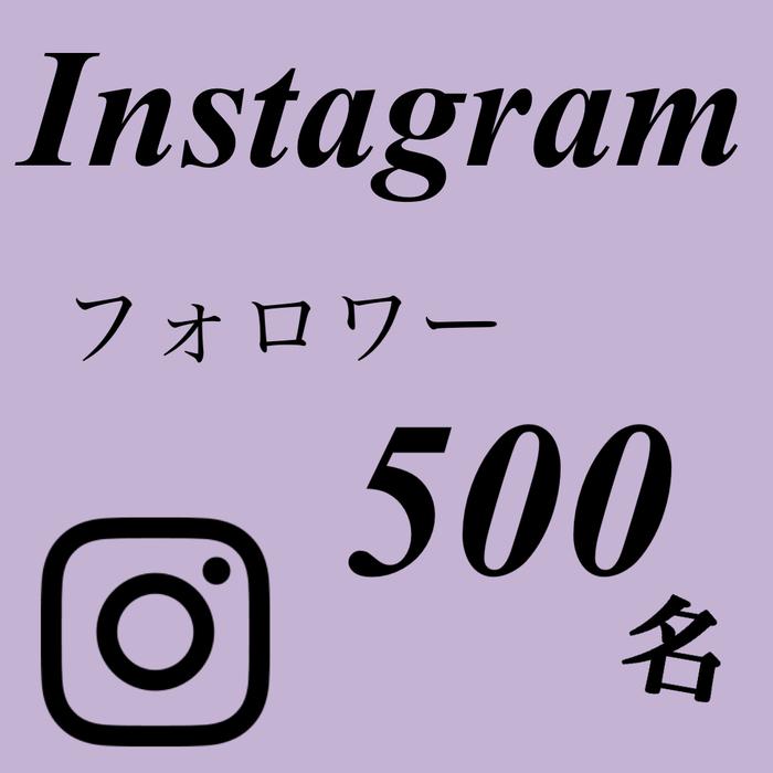 インスタグラム〜500名〜☆