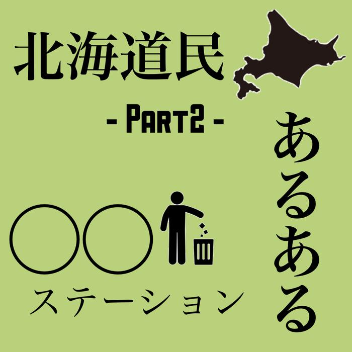 北海道あるある〜Part2〜