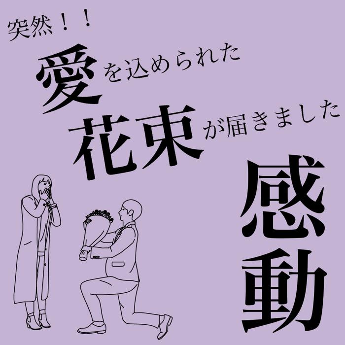 サプライズフラワー☆