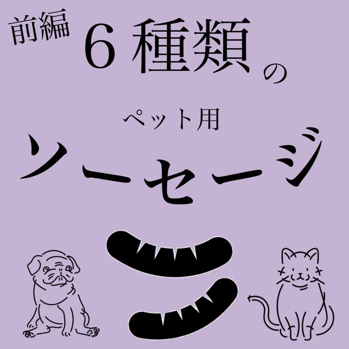 ソーセージ〜前編〜