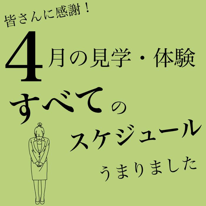 4月のお知らせ2☆
