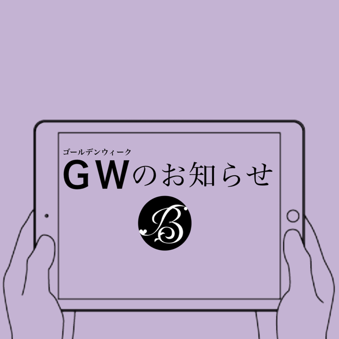 GWのお知らせ☆