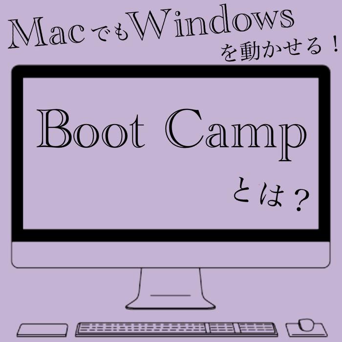 ブートキャンプ☆