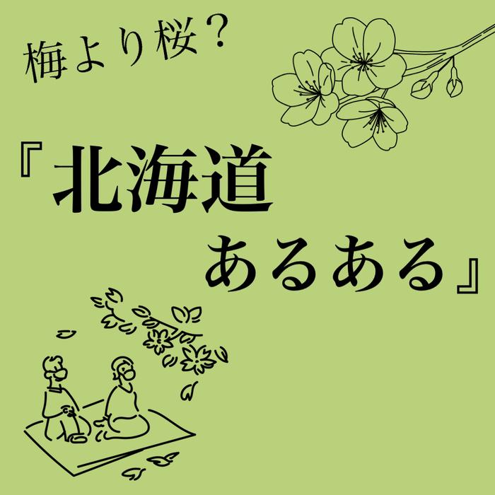 北海道あるある〜Part3〜