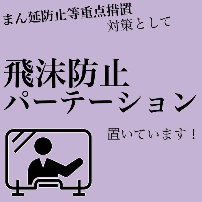 飛沫対策〜リビング編〜