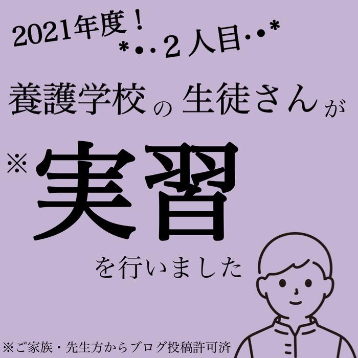 2021年実習生2☆