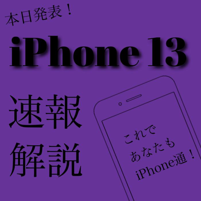 iPhone13☆