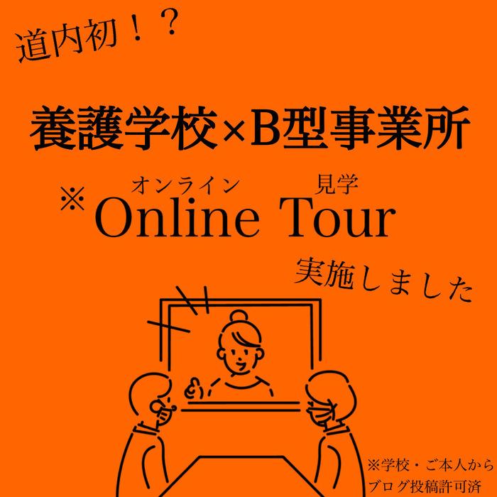 オンライン見学☆