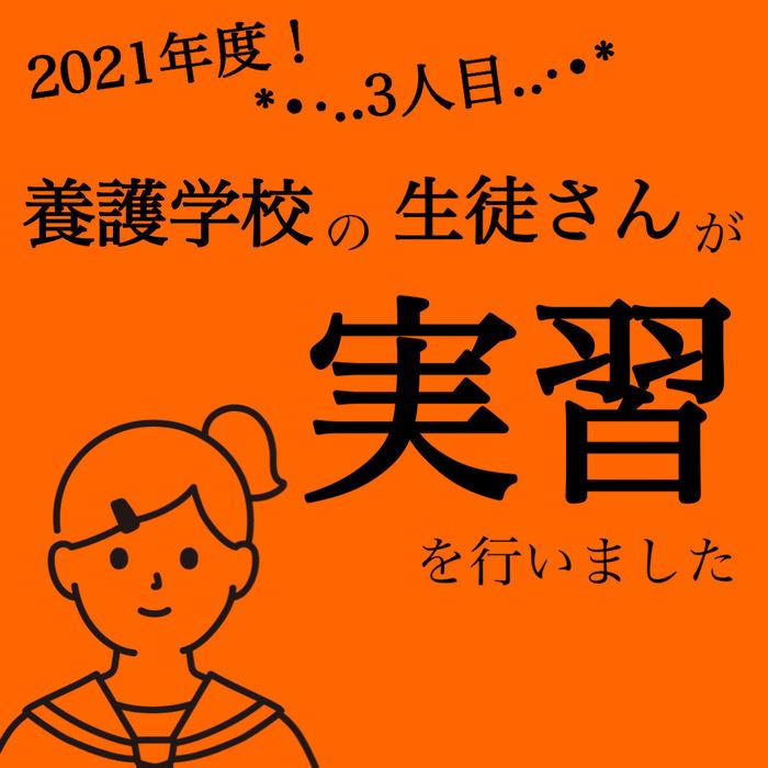 2021年実習生3☆
