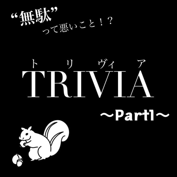 トリビア〜Part1〜☆
