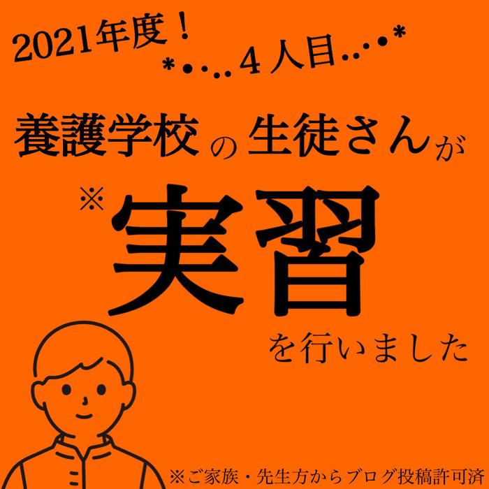 2021年実習生4☆