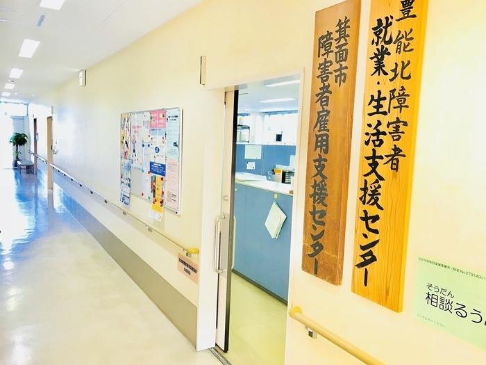 雇用支援センターと就業・生活支援センター事務所入り口です