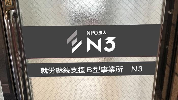 事業所のロゴ