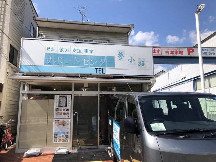 JR・京阪・地下鉄六地蔵駅近くの就労継続支援B型事業所です。