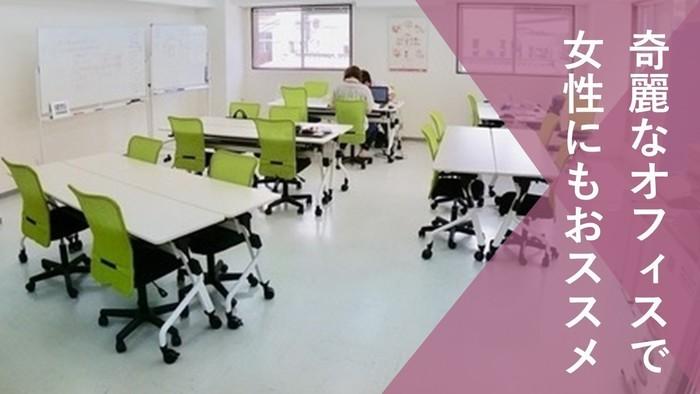 広々と奇麗なオフィスで、女性にも安心して通っていただけます。