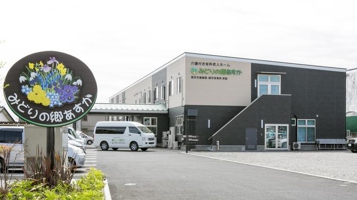 あすか川島工房は…有料老人ホーム【みどりの郷あすか】と【あすか保育園】に併設しています。