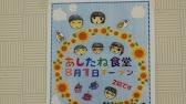 2016年8月1日、花見川区役所食堂「あしたね食堂」オープン!