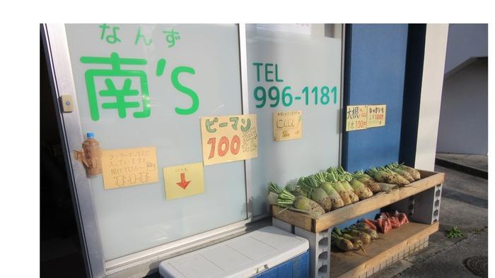 ~琉サポ事務所~ 事務所の入り口ではその日収穫した新鮮な野菜が並んでいます。