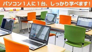 安心・安全の明るい空間・環境と、大画面パソコンで一人一台提供!
