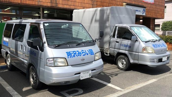 みらい図号の作業車のバンとトラック★