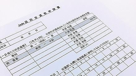通所交通費は月2万円まで支給しております。